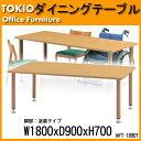 高さの変わるダイニングテーブル・施設用テーブル・会議用テーブル MYT-1890T 塗装脚タイプ (W1800D900H660760)
