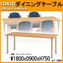 ダイニングテーブル・会議用テーブル MIT-1890H アジャスタータイプ (W1800D900H750)