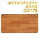 ホットキッチンマットSサイズ CLV-173の画像