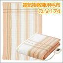 電気掛敷兼用毛布 CLV-174の画像