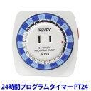 リーベックス タイマー(24時間型) プログラムタイマー PT24