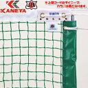 KANEYA(カネヤ) 硬式テニスネット ブレードDY 黒 K-1300DY 【テニスコート テニスネット】