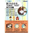 誰でもわかるTOEIC(R) TEST 英文法編 Vol.3