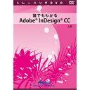 誰でもわかるAdobe InDesign CC 上巻 ATTE-788
