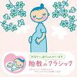 赤ちゃんクラシック「胎教のクラシック」/CD/WPCS-12521