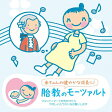 赤ちゃんクラシック「胎教のモーツァルト」/CD/WPCS-12541