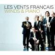 管楽器とピアノ ~レ・ヴァン・フランセの真髄/CD/WPCS-12873