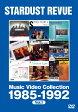 ミュージック・ビデオ・コレクション 1985-1992/DVD/WPBL-90409
