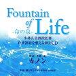 『Fountain of Life-命の泉-』小林弘幸教授監修 自律神経を整える歌声CD/CD/WPCS-13648