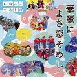NHKにほんごであそぼ「華麗に よさ恋そめし」/CD/WPZL-31302