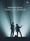 "KOBUKURO LIVE TOUR 2016""TIMELESS WORLD""at さいたまスーパーアリーナ(初回限定盤)/DVD/WPBL-90426"