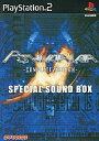サクセス サイヴァリア サントラCD同梱版 PS2
