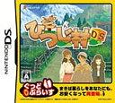 箱庭生活 ひつじ村DS(ぐっどぷらいす) DS