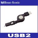 Beat-Sonic USB2