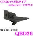 Beat-Sonic ビートソニック QBD26 CDスロット差込タイプ