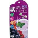 (紫のスムージー 5日間のダイエットサポート アサイーベリー味 5袋入)