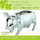 幸運のPIG(ブタ)をモチーフにしたおしゃれなオーナメント。【PIG for PEARL オーナメントS( ST-0738B シルバー】
