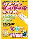 ゲームテック ワザポン用ウラワザコード集『ワザコレ2』