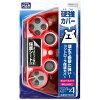 ゲームテック PS4コントローラ用 クリスタルカバー4 クリアレッド