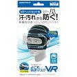 ゲームテック よごれ防ぎマスクVR VRF1893