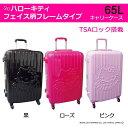 キャリーケース (キャリーバッグ/スーツケース) ブラック フレームタイプ フェイス ハローキティ トラベル用品