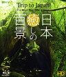 シンフォレストBlu-ray 日本 癒しの百景 HD Trip to Japan, the Most Beautiful Scenes/Blu-ray Disc/RDA-17