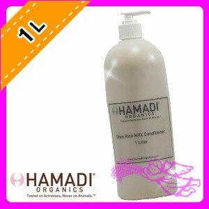 HAMADI ORGANICS シア ライス ミルク コンディショナー 1000ml