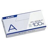 アマノ タイムカードA 100枚