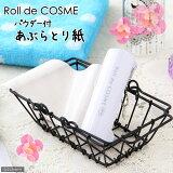 アウトレット品 Roll de COSME パウダー付あぶらとり紙 関東当日便