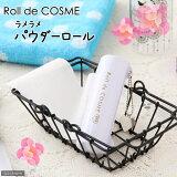 アウトレット品 Roll de COSME ラメラメパウダーロール 関東当日便