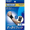 日本シグマックス メディエイドすっきりフィット手首BKMサイズ