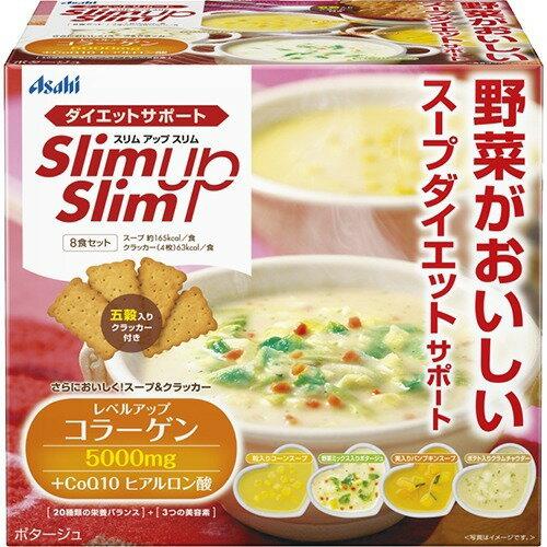 スリムアップスリム プレシャス スープ&クラッカー 8食セット