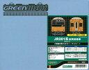 1205T 塗装済キット JR201系体質改善車オレンジ 4輛編成動力付きトータルセット グリーンマックス