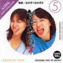 創造素材Z (5) 若者/女の子×女の子 2