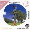 創造素材Z (12) 樹木/ベストセレクション