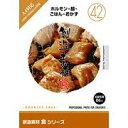 イメージランド 創造素材 食 (42) ホルモン・麺・ごはん・おかず HYB/CD
