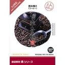 イメージランド 創造素材 食 (46) 飲み物3 (コーヒー) HYB/CD