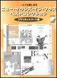 楽譜 一人でも楽しめる ニュー・サウンズ・イン・ブラス ベストコレクション/クラリネットパート編(CD付) GTW01085019