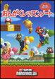 New スーパーマリオブラザーズ Wii/おんがくレッスンノート(シール付) GXF01085428