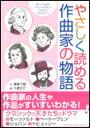 やさしく読める作曲家の物語モーツァルト、ベートーヴェン、ショパン、ドビュッシー(GTB01085597)の画像