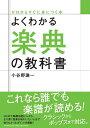 よくわかる楽典の教科書(音楽書)(GTB01085998)
