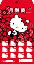 ハローキティ月謝袋(10枚セット)の画像