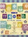 ヤマハミュージックメディアピアノ連弾 中上級 日本のうた イン・デュオ浜辺の歌