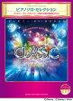ヤマハミュージックメディア ピアノソロ ディズニー オン クラシック まほうの夜の音楽会2013