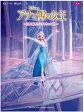 ピアノソロ/弾き語り アナと雪の女王 ~日本版サウンドトラックより~ピアノ 楽譜