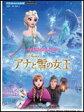 バイオリンミニアルバム アナと雪の女王楽譜