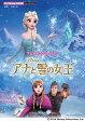 フルートミニアルバム アナと雪の女王フルート 楽譜