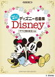 ピアノソロ やさしく弾ける ディズニー名曲集 ヤマハミュージックメディア