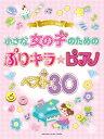 楽譜 小さな女の子のための ぷりキラ ピアノ ベスト30 ピアノ・ソロ 初級 ヤマハミュージックエンタテインメントホールディングス