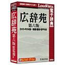 LogoVista ロゴヴィスタ 広辞苑 第六版 DVD-ROM版 動画・画像・音声付